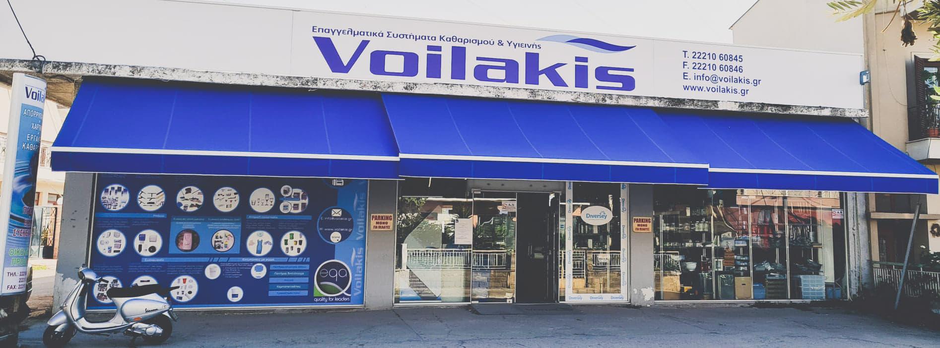 voilakis_magazi